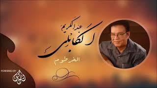 تحميل اغاني عبد الكريم الكابلى الخرطوم Abdel Karim Al Kabl MP3