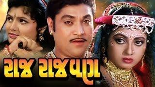 Raj Rajwan Full Movie- રાજ રાજવણ - Ramesh Mehta -Naresh Kanodia-Gujarati Action Romantic Comedy Film