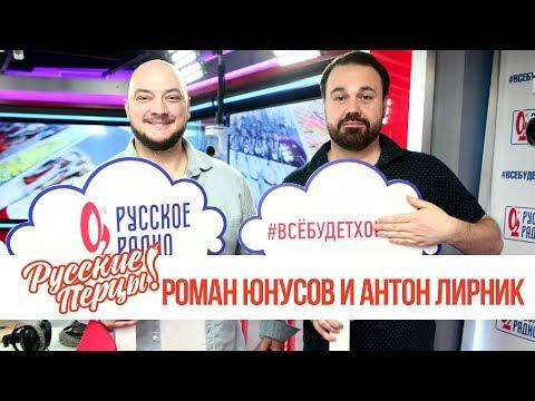 Антон Лирник и Роман Юнусов в утреннем шоу «Русские Перцы»