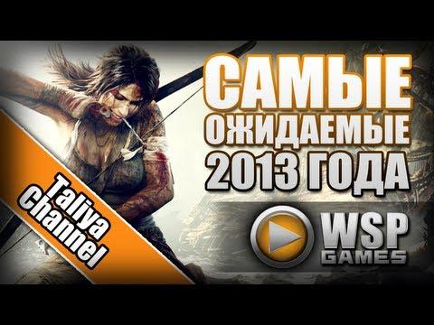 Самые ожидаемые игры 2013 или ТОП 20. Обзор игр от  Taliya Channel