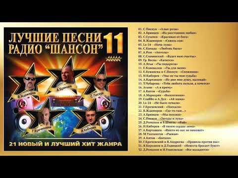 """САМЫЙ ЛУЧШИЙ СБОРНИК """"ЛУЧШИЕ ПЕСНИ РАДИО ШАНСОН 11"""" / ПРЕМЬЕРА 2018!"""
