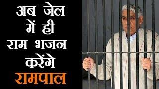 अब जेल में ही राम भजन करेंगे रामपाल
