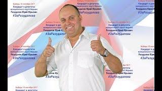 Выборы 2017 в Совет Депутатов муниципального округа Марьино - Ваш кандидат Разудалов Юрий