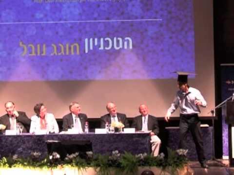 שיר הלל לפרופסור המכובד מישראל