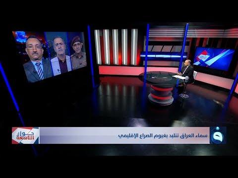 شاهد بالفيديو.. حوار التاسعة | سماء العراق تتلبد بغيوم الصراع الإقليمي | تقديم: د. زيد عبد الوهاب