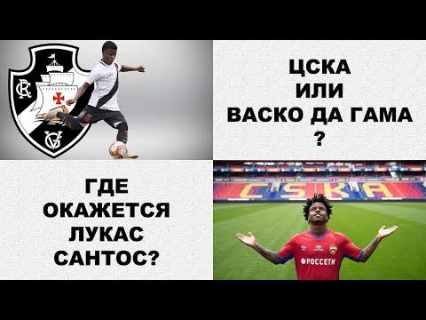 Лукас Сантос останется в ЦСКА?