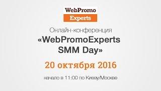 Онлайн-конференция WebPromoExperts SMM Day 20.10.16