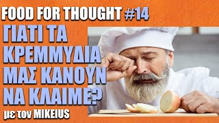 Food For Thought #14: Γιατί κλαίμε όταν καθαρίζουμε κρεμμύδια;
