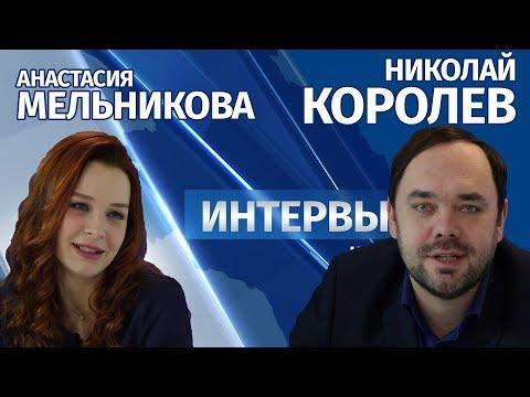 Интервью # Николай Королев и Анастасия Мельникова
