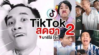 TikTok สุดฮา ดูเอ็ทสุดโดน | มาริโอ้โจ๊ก EP.2