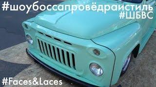 #шоубоссапроведраистиль сезон 2. ВПЕРВЫЕ В МОСКВЕ ГАЗ-Ф153. Машины с Faces&Laces