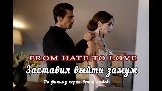 turkish drama forced marriage - मुफ्त ऑनलाइन