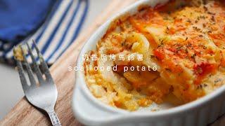 【Yahoo小當家】奶香焗烤馬鈴薯/Scalloped Potato