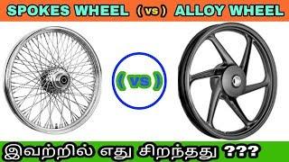 Spokes wheel vs Alloy wheel in tamil | தமிழில் | Mech Tamil Nahom