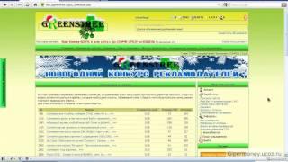 Greenstree - заработок на кликах. 1$ в день!?.mp4