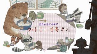 [한식창의센터] 맛있는 한식 이야기 (겨울: 꼬마 곰의 팥죽 쑤기) 영상 섬네일
