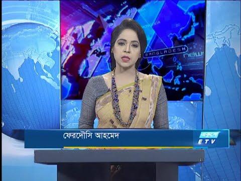 09 PM News || রাত ৯টার সংবাদ || 05 June 2020 || ETV News