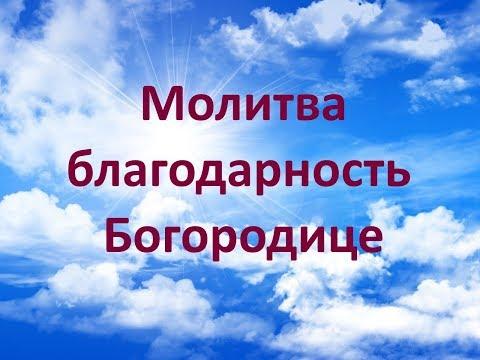 МОЛИТВА-БЛАГОДАРНОСТЬ БОГОРОДИЦЕ