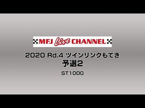 全日本ロードレース第4戦もてぎ ST1000 予選2の様子をたっぷり見ることができるライブ配信動画