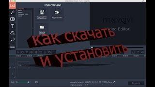Как скачать и установить Movavi Video Editor Plus