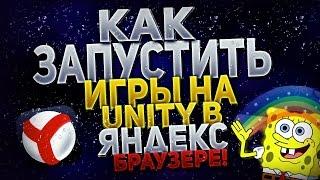 Как запустить игры на Unity в Яндекс Браузере 2017   Облегчённый способ
