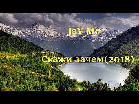 JaY Mo-Скажи зачем (Рэп лирика 2018)