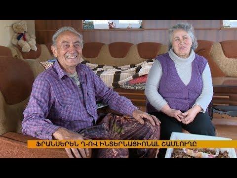 Շամլուղ. Լոռու մարզի ինտերնացիոնալ համայնքը