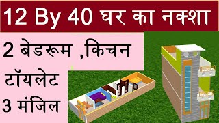 12 By 40 House Plan, 12 By 40 Modern Home Design In 3d,12 By 40 घर का नक्शा
