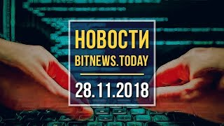 Новости Bitnews.Today 28.11.2018