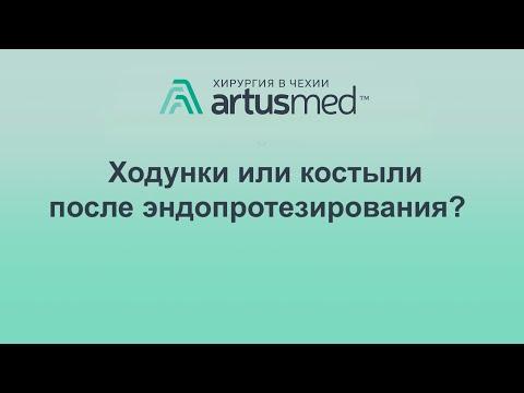 Ходунки или костыли после эндопротезирования: что лучше? Какое главное отличие?
