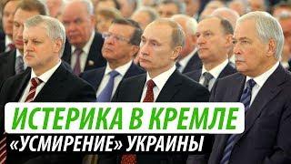 Истерика в Кремле. «Усмирение» Украины