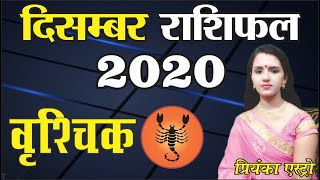 VRISHCHIK Rashi–SCORPIO | Predictions for DECEMBER -2020 Rashifal| Monthly Horoscope |Priyanka Astro - Download this Video in MP3, M4A, WEBM, MP4, 3GP