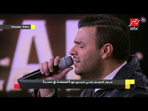 """رامى صبري يحرج ياسمين سعيد بسبب أغنية """"غمضت عيني"""""""