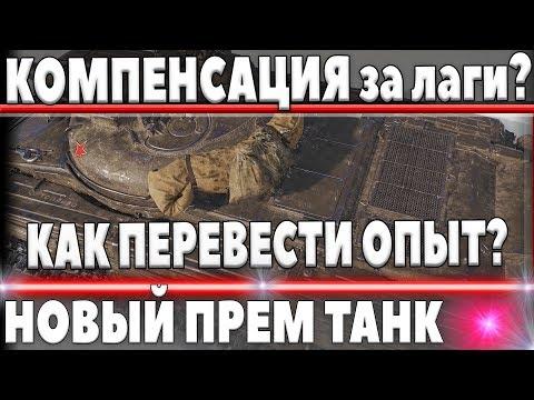 КОМПЕНСАЦИЯ ЗА ЛАГИ СЕРВЕРОВ? ПЕРЕВОД ОПЫТ С ТАНКА ЗА ХЭЛЛОУИН ВОТ, НОВЫЙ ПРЕМ ТАНК world of tanks