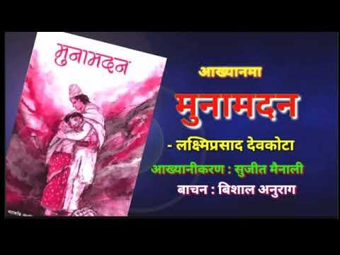 शिरीषको फूल ।। पारिजात ।। FULL NOVEL ।। Shirish Ko Phool ।।Nepali Audiobook