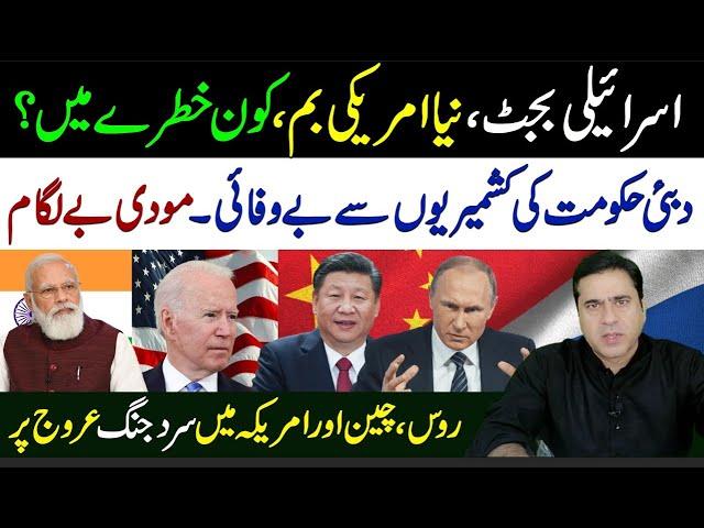 Imran Riaz Khan. China and Russia vs The United States..