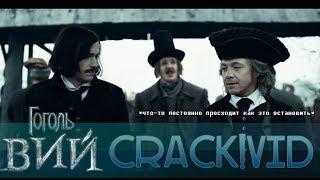 Гоголь || Crack!Vid #6