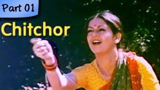 Chitchor  Part 01 Of 09  Best Romantic Hindi Movie  Amol Palekar Zarina Wahab