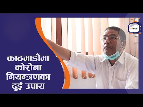 काठमाडौंमा कोरोना नियन्त्रणका दुई उपाय