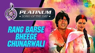 Platinum Song Of The Day | Rang Barse Bheege Chunarwali | रंग बरसे भीगे | 21st March | RJ Ruchi