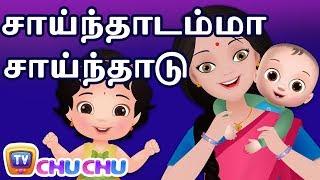 Saindhadamma Saindhadu (சாய்ந்தாடம்மா) - ChuChu TV தமிழ் Tamil Rhymes For Children