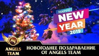 Новогоднее поздравление от Angels Team