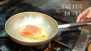 מתכון לפילה דג מושלם של השף יונתן רושפלד