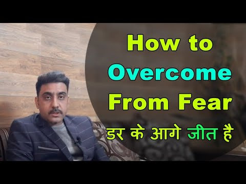 How to Overcome From Fear |डर के आगे जीत है| STAY MOTIVATED ( IN HINDI ) BY #ASTROLOGERAMITKAPOOR