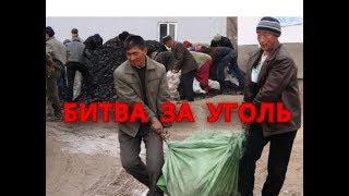 ДАВКА ЗА УГОЛЬ В КАЗАХСТАНЕ