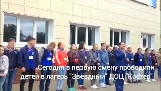 """Выксавкурсе.рф: отъезд детей в первую смену лагеря """"Звёздный"""""""