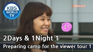 2 Days and 1 Night Season 1 | 1박 2일 시즌 1 – Preparing camp for the viewer tour, part 1