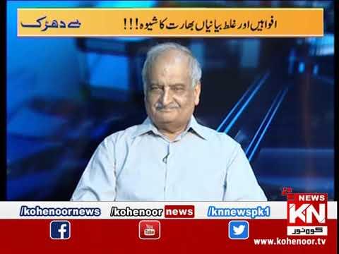 Ba Dhark 05 May 2019 | Kohenoor News Pakistan