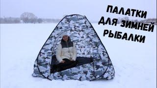 Палатка без дна для зимней рыбалки