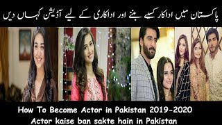 How To Become Actor in Pakistan 2019- 2020 |Actor kaise ban sakte hain in Pakistan